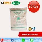 กรดซิตริก (กรดมะนาว) 25 kgs