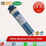 ไส้กรอง Membrane (frotec) # 8040